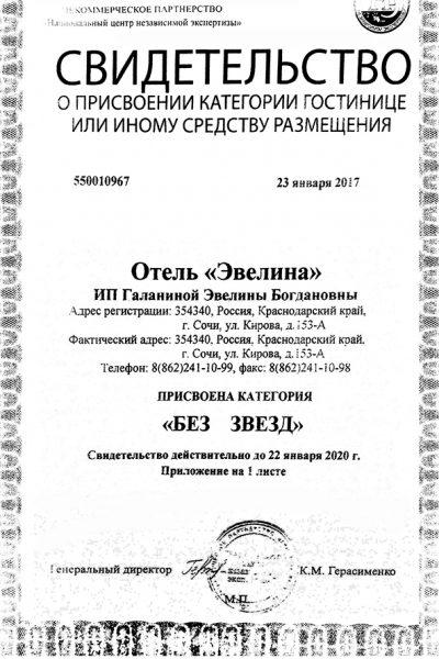 Свидетельство_72